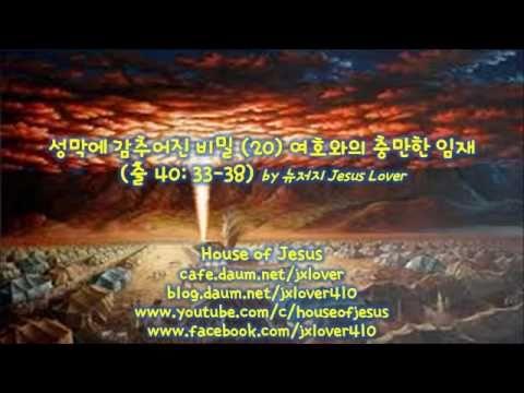 [성막에 감추어진 비밀] (20) 여호와의 충만한 임재 (출 40: 33-38) by 뉴저지 Jesus Lover
