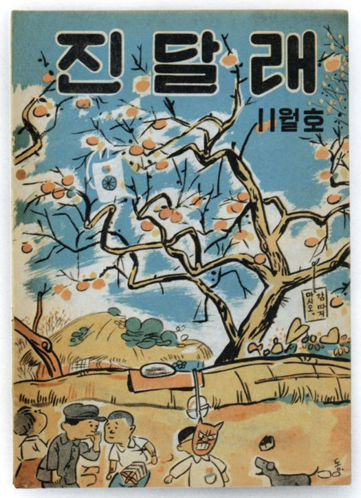 November 1949 issue of Jindallae (Rhododendron)  Cover by Im Dong-eun