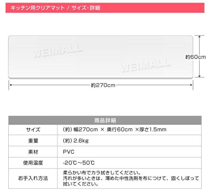 楽天市場 送料無料 キッチンマット 透明 270cm Pvcキッチンマット