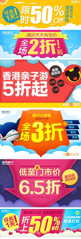 很赞的旅游广告,颜色真的很漂亮@Na蒔葔采集到banner(134图)_花瓣