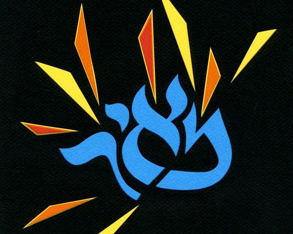 Jewish Papercuts Crafts