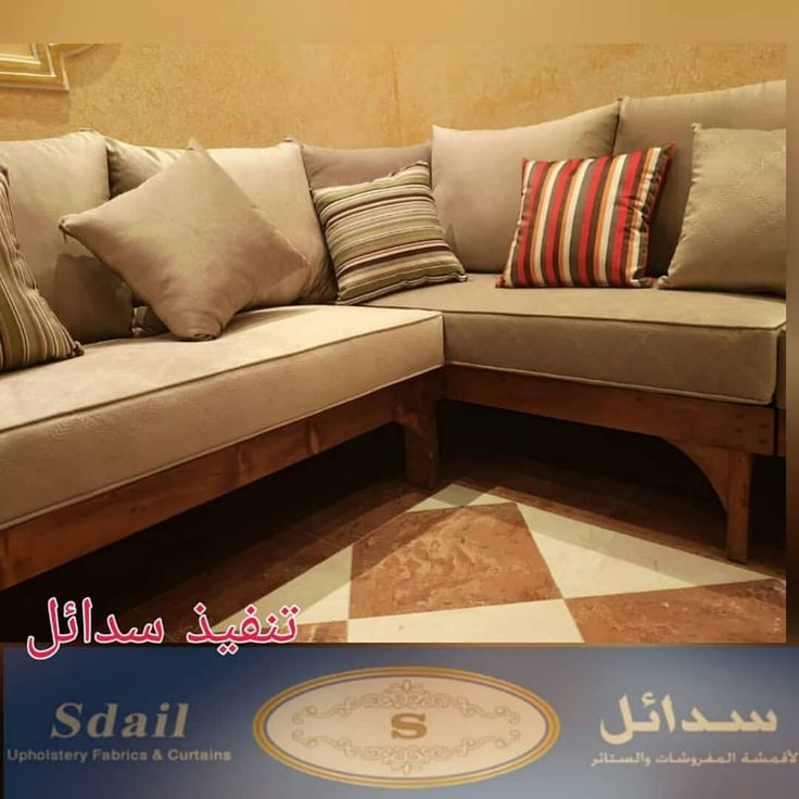 Curtains And Chairs سدائل لدينا تفصيل كنب جلسات وستائر طاول We Have Custom Made Sofas Sessions And C Kids Logo Design Shabby Chic Baby Shower Design
