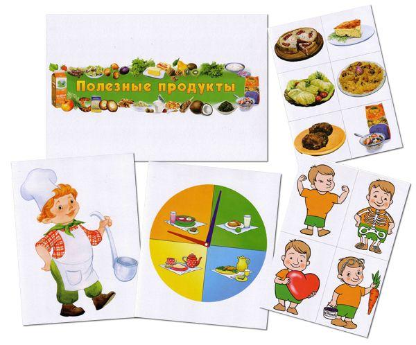Дидактические игры - Правильное питание, Здоровый образ ...