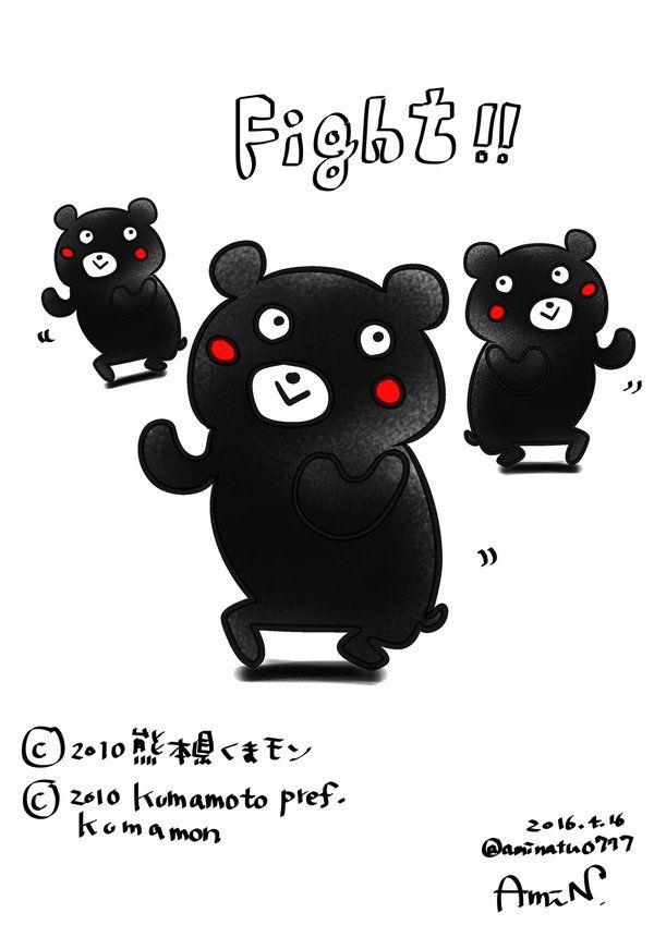 「 #くまモン頑張れ絵 」に届けられたイラストたち - Togetterまとめ