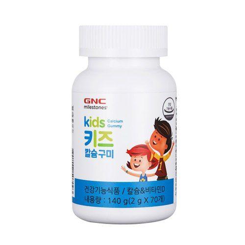 [신세계백화점] GNC 키즈 칼슘 구미/ 2g X 70개