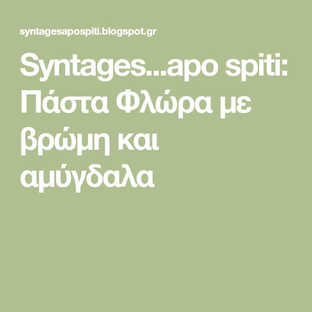 Syntages...apo spiti: Πάστα Φλώρα με βρώμη και αμύγδαλα