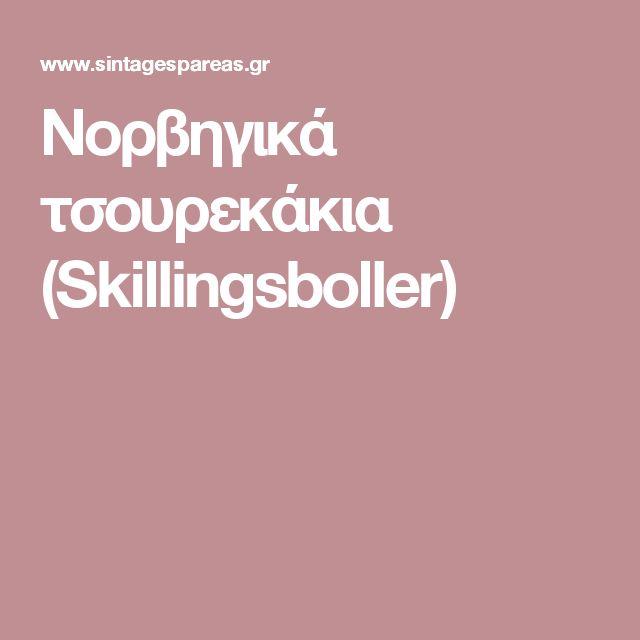 Νορβηγικά τσουρεκάκια (Skillingsboller)