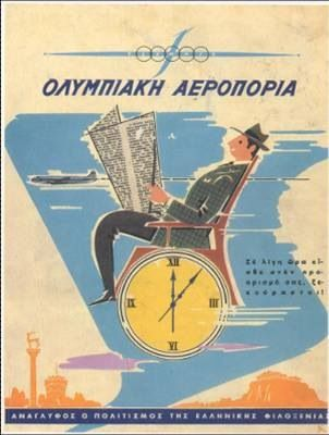 Vintage poster - Olympic Airways, Greece.