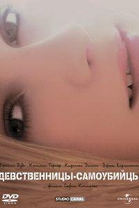 Девственницы-самоубийцы / The Virgin Suicides (1999) | Смотреть онлайн | Kinow.TV