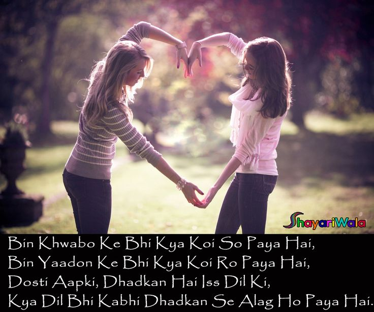 Images Of Best Friends Forever Quotes In Hindi: 26 Best Friendship Shayari Images On Pinterest