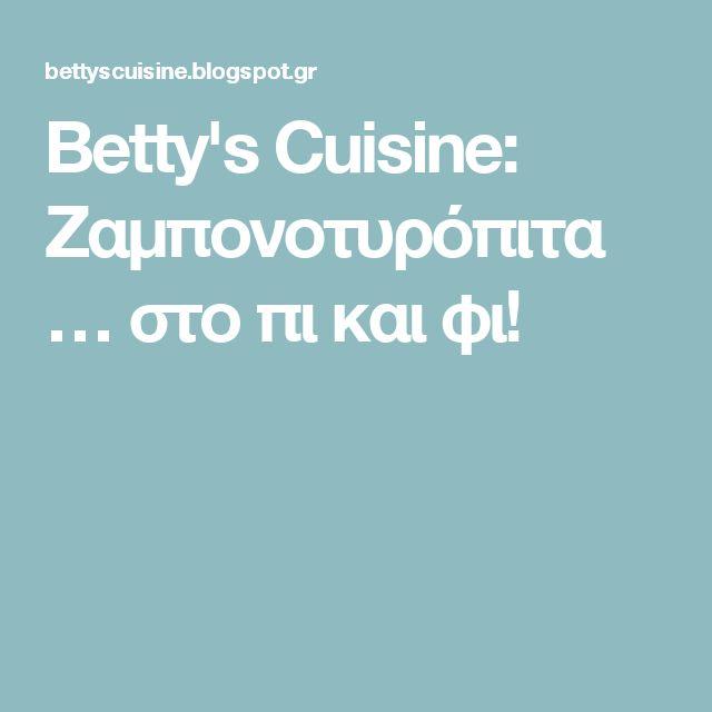 Betty's Cuisine: Ζαμπονοτυρόπιτα… στο πι και φι!