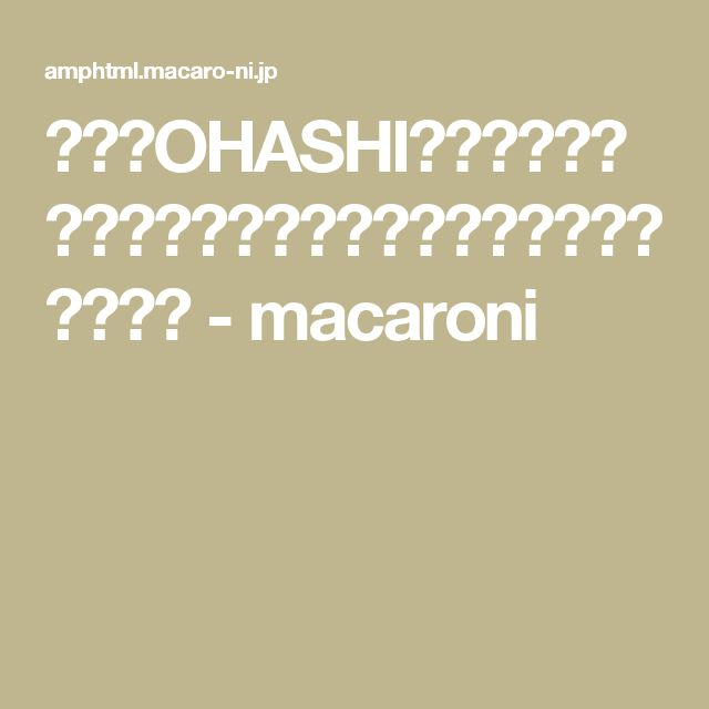 中野「OHASHI」は日本茶専門店!パッケージがおしゃれで可愛いすぎる♡ - macaroni