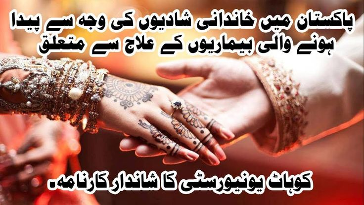 Kohat University Database Will Help With Cousin Marriage Problems In Pakistan 2018