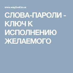 СЛОВА-ПАРОЛИ - КЛЮЧ К ИСПОЛНЕНИЮ ЖЕЛАЕМОГО