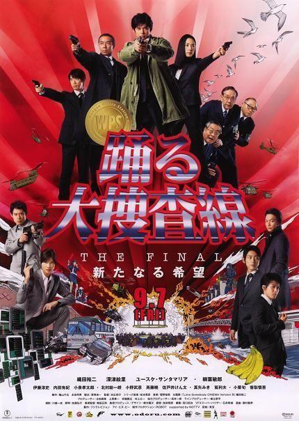 """踊る大捜査線 """"The Final -新たなる希望-"""" ★★2.9"""