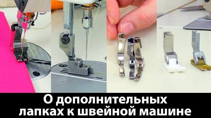 О дополнительных лапках к швейной машине