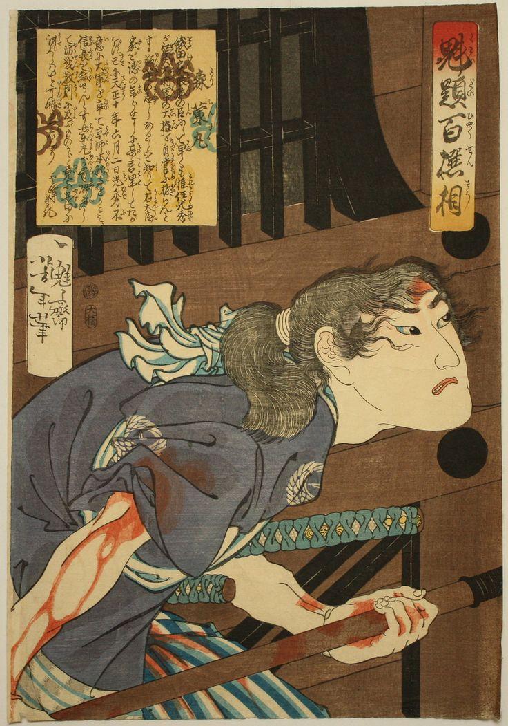 芳年 Yoshitoshi  『魁題百撰相 森蘭丸』-森成利-  大判錦絵  明治1年(1868)  size 縦35.2cm×横24.3cm