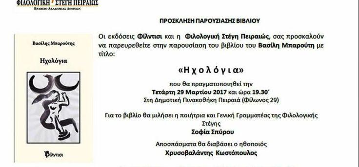 Παρουσίαση βιβλίου «Ηχολόγια» του Βασίλη Μπαρούτη – ΦΙΛΟΛΟΓΙΚΗ ΣΤΕΓΗ ΠΕΙΡΑΙΩΣ