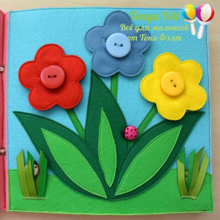 Сегодня я хотела бы продемонстрировать вам свою новую работу: именную развивающую книжку из фетра. Её заказали для девочки по имени Кариша в подарок на 1 годик, книга получилась немного на вырост На обложке цветочек, почти 'цветик-семицветик', в каждом лепестке свой наполнитель: бусины, пуговицы, синтепух. 1 разворот: 1 страница: улитка - лабиринт, двигаем пальчиком бусинки под сеткой.