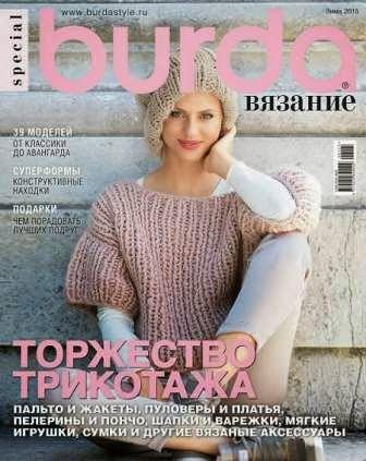 Журналы по вязанию и рукоделию: Burda Special №1 2015 Вязание