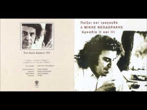 ΑΡΚΑΔΙΑ ΙΙΙ (3) - Μίκης Θεοδωράκης (1976)