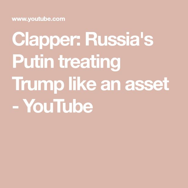 Clapper: Russia's Putin treating Trump like an asset - YouTube