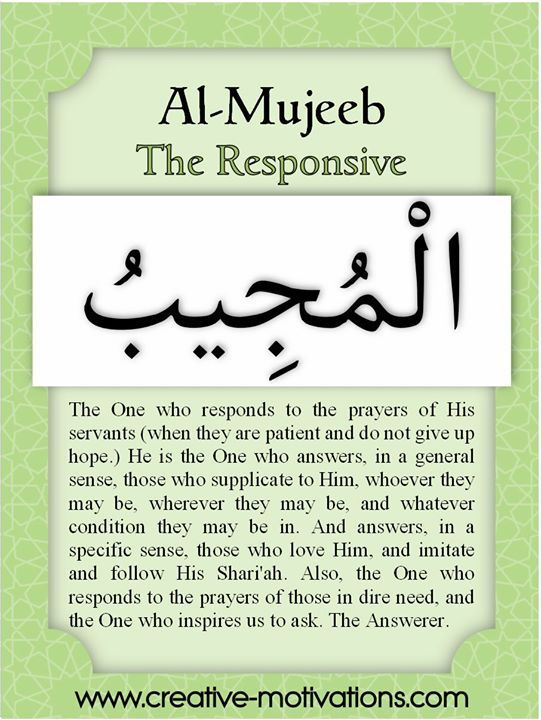 The 99 Countdown-- Day 24: Al Mujeeb. . Follow on Facebook: http://on.fb.me/O4NQE7 --or-- http://on.fb.me/1hZhhCF