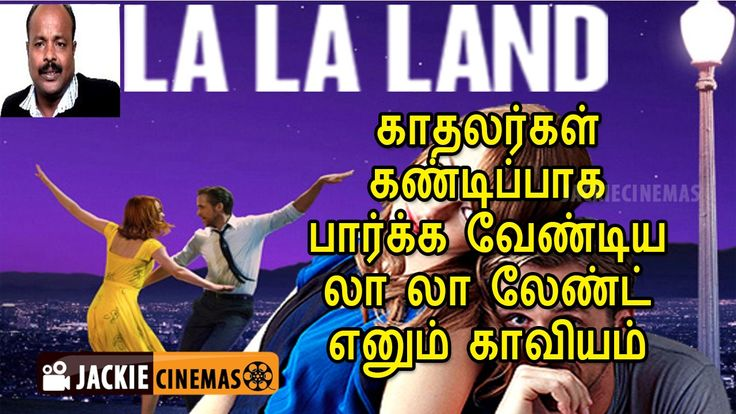 La La Land (2016 Movie) Hollywood Cinema Review in Tamil by JackiesekarLa La Land (2016 Movie) Hollywood Cinema Review in Tamil by Jackiesekar La La Land is an American musical romantic comedy-drama film written and ... ... Check more at http://tamil.swengen.com/la-la-land-2016-movie-hollywood-cinema-review-in-tamil-by-jackiesekar/