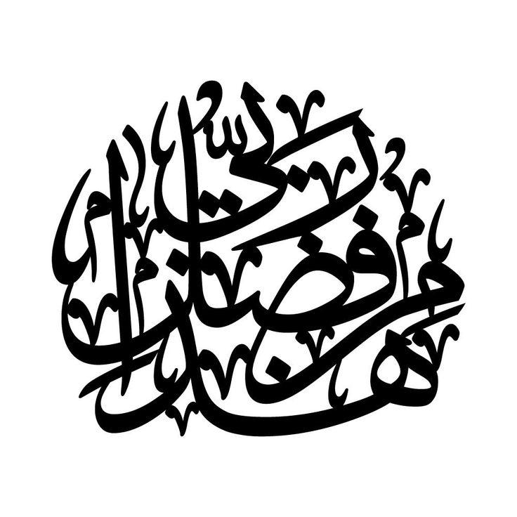 هذا من فضل ربي In 2020 Calligraphy Arabic Calligraphy Calligraphy Wall Art
