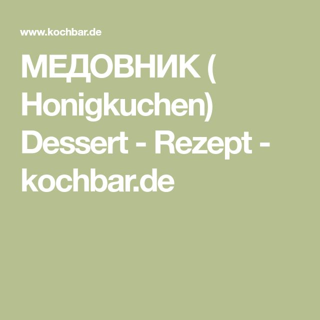 МЕДОВНИК ( Honigkuchen) Dessert - Rezept - kochbar.de