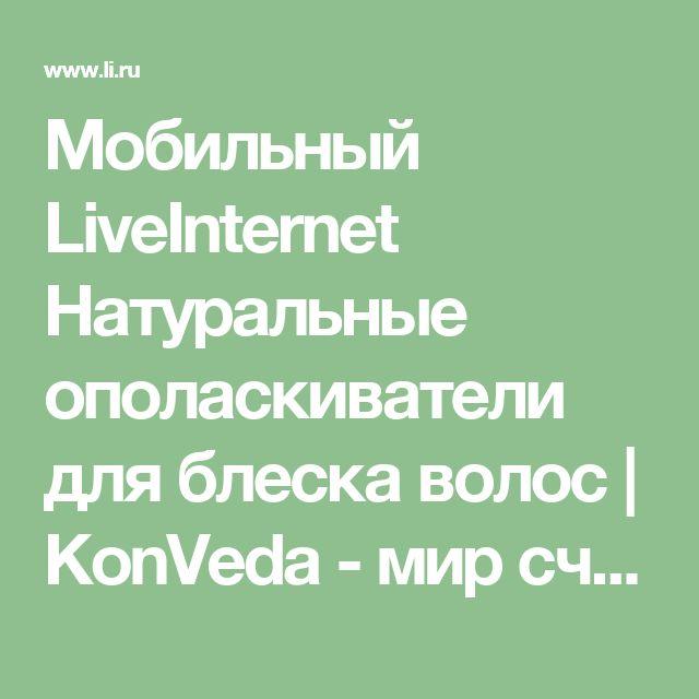 Мобильный LiveInternet Натуральные ополаскиватели для блеска волос   KonVeda - мир счастливой женщины  