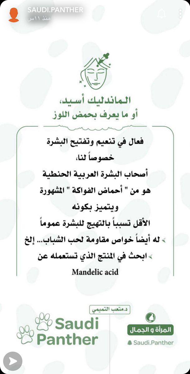 خلطات وتجارب نوف On Instagram لايك الله يرزقك ماتتمنين Nova Kuwait مقشر أحماض ا Natural Skin Care Diy Pretty Skin Care Skin Care Basics
