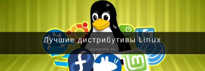 Субъективный(!!!) обзор дистрибутивов Linux. Читаем, критикуем:  http://levashove.ru/best-linux-distributions/ #linux #levashove