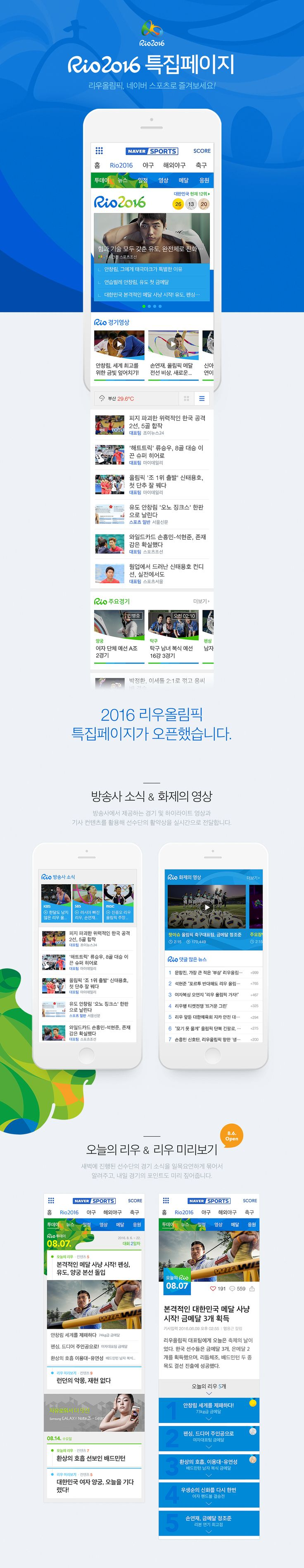 Naver Sports for Rio 2016 on Behance