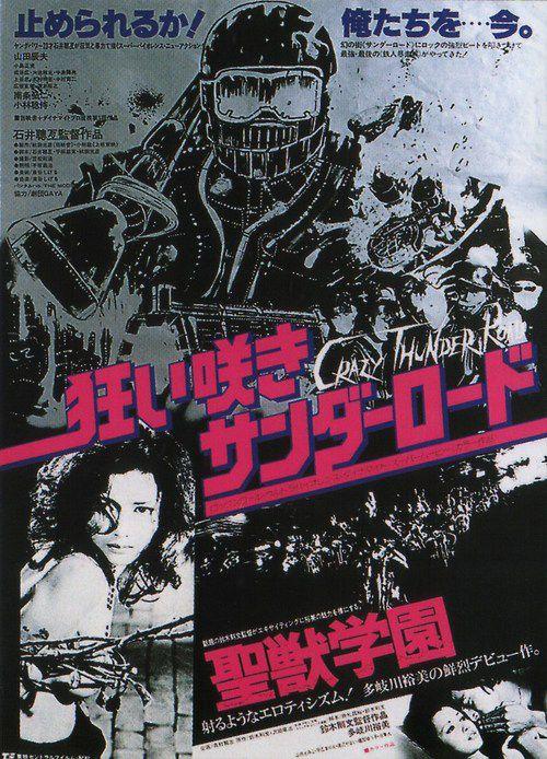 Crazy Thunder Road (1980) Cyberpunk/Bikersploitation