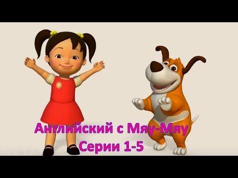Английский язык для малышей. Обучающий мультфильм.  Сборник серий - 1- 5