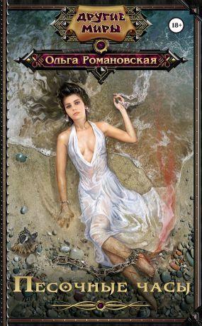 обложка книги Песочные часы автора Ольга Романовская