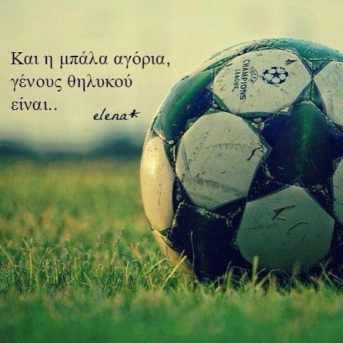 Και η μπάλα αγόρια, γένους θηλυκού είναι ⚽️ #greekquotes #greekposts #greekpost #greekquote #ελληνικα #στιχακια