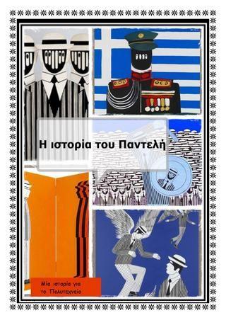 Η ιστορία του Παντελή - Πολυτεχνείο  Οι πίνακες του Γαΐτη έγιναν αφορμή να δημιουργήσουν τα παιδιά μία ιστορία που αργότερα διαπίστωσαν ότι είχε πολλά κοινά  στοιχεία με την ιστορία του Πολυτεχνείου http://www.popi-it.gr/giortes/politexnio/pinakes-biblio-gaitis