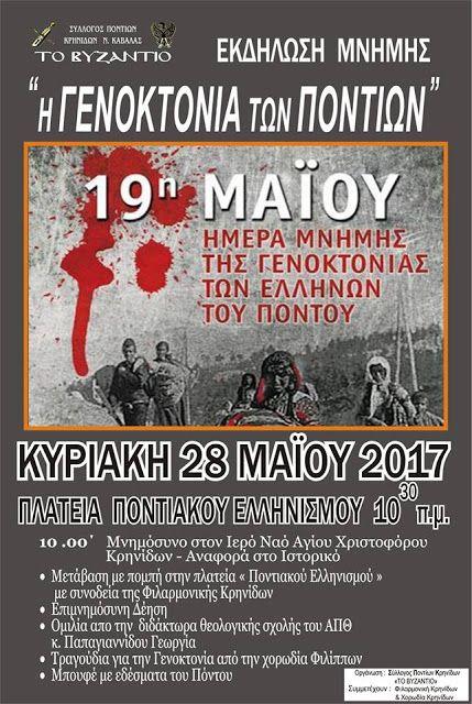 e-Pontos.gr: Εκδήλωση μνήμης για τη Γενοκτονία των Ελλήνων του ...