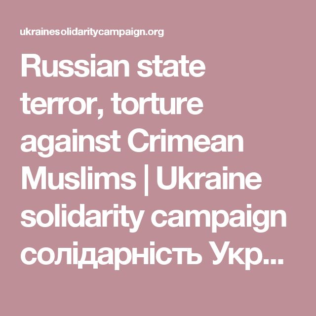 Russian state terror, torture against Crimean Muslims | Ukraine solidarity campaign солідарність України кампанія