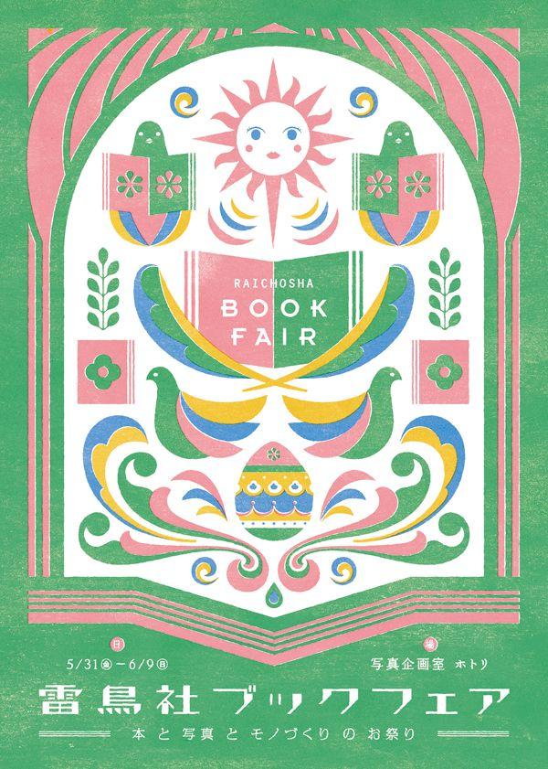 Raichosha Book Fair