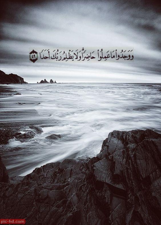 Beautiful Quran Quotes