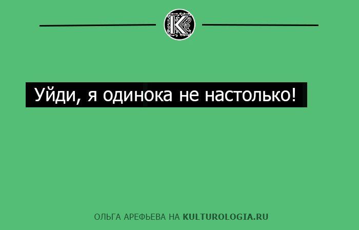 Практически для каждой заметной творческой личности настаёт «час пик», когда он садится и пишет книгу. Как правило, это мемуары. Ольга Арефьева - российская певица, создатель и лидер группы «Ковчег» - стала исключением. Арефьева написала книгу одностиший, которая практически сразу разошлась на цитаты.