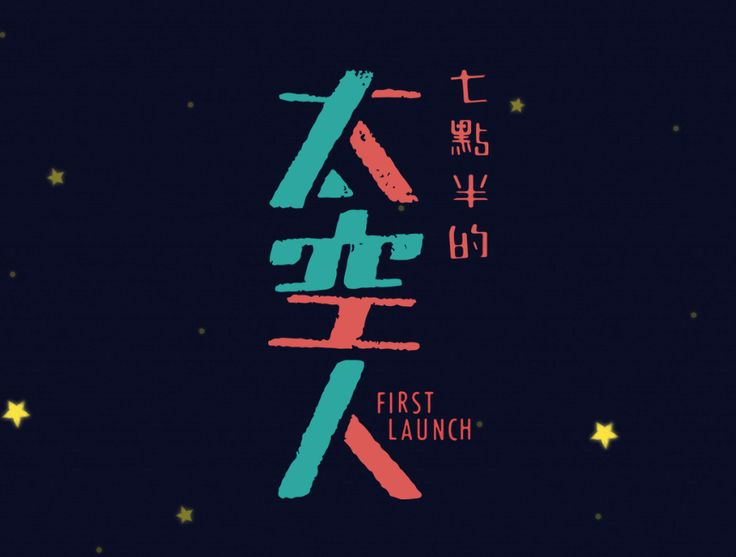 i like the color contrast -- tells 2 tales with one set of word. 七點半的太空人