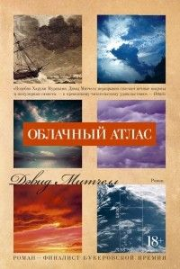 Облачный атлас — Дэвид Митчелл