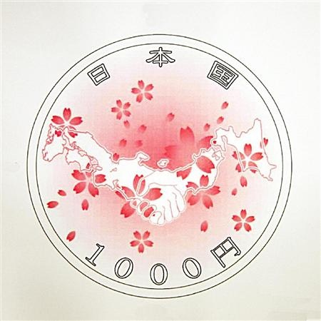 (4/4) Japan's new commemorative coin, minted for revival after the Earthquake disaster