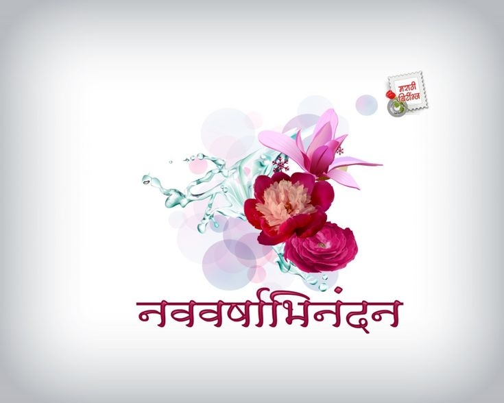 8 best happy new year 2014 images on pinterest design patterns new year marathi greetings 2014 2 m4hsunfo