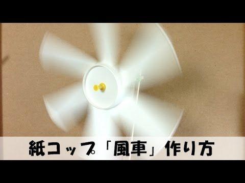 紙コップで簡単な 「風車(かざぐるま)」 の作り方 【手作りおもちゃ・工作】