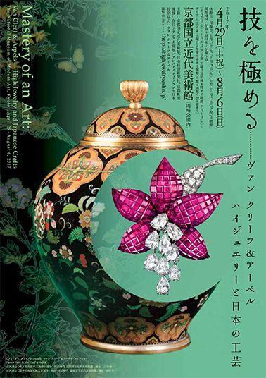 技を極める  -ヴァン クリーフ&アーペル ハイジュエリーと日本の工芸